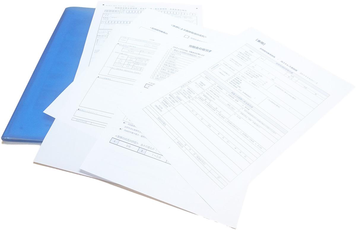 産業医業務に関連する資料集のキャプチャ