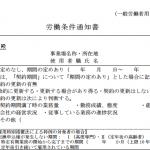 必見!! 労働条件通知書の書き方 一般労働者用