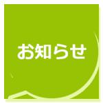 第2回「柔軟な働き方に関する検討会」に代表山田が出席します