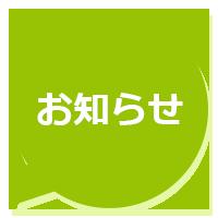 ico_news01
