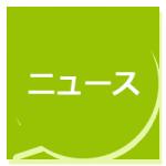 働きやすさやライフスタイルのサポートから女性社員の活躍を推進 日本最大級の女性向けメディア『モデルプレス』運営のネットネイティブがCarelyを導入