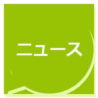 ico_news03