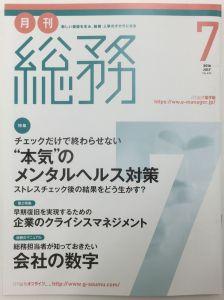 月刊総務7月号 carely