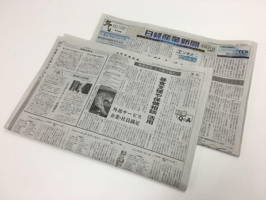 日経産業新聞 carely