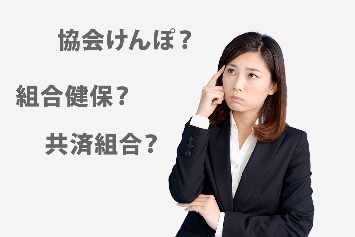 「協会けんぽ」「組合健保」「共済組合」の違いを説明できますか?