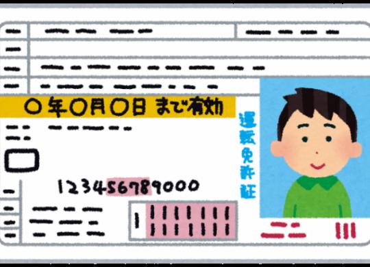 小泉進次郎氏らが提言する「健康ゴールド免許」って何?
