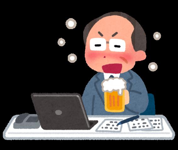 なんと、飲みすぎが4兆円という深刻な生産性ダウンをもたらしていた!?