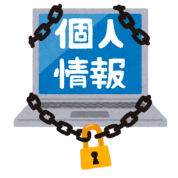 個人情報保護法の改正。施行は5月から