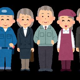 シニア雇用の課題はプライベートと仕事の両立