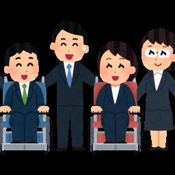 障害者雇用と企業の関係とは!?