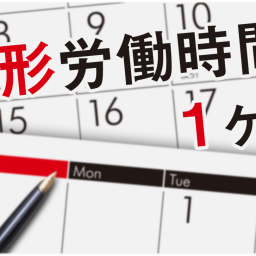 1カ月単位の変形労働時間制のメリットとデメリットを徹底比較