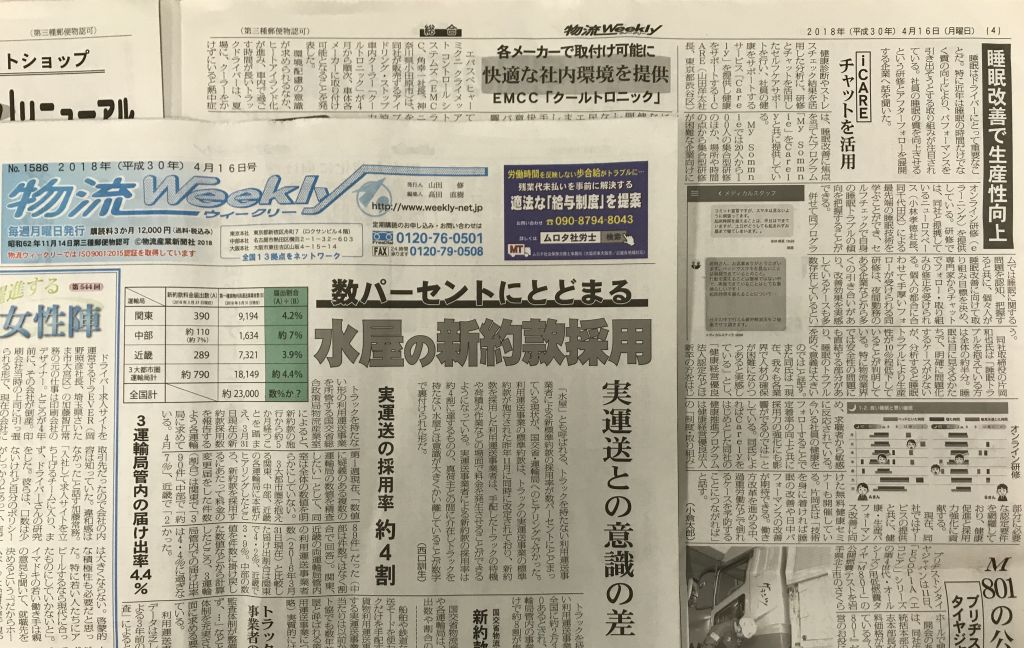 物流産業新聞
