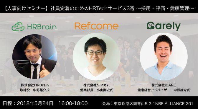 人事向けセミナー開催(5/24)のお知らせ