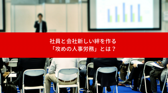 「HR Tech90」イベントに代表山田が登壇いたします
