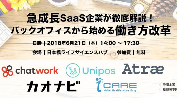 HRTechを支える注目の急成長SaaS企業5社が「働き方改革」をテーマにセミナー(6/21)を開催