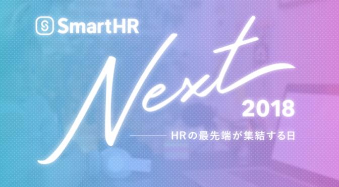 人事労務イベント『SmartHR Next 2018』に出展します。