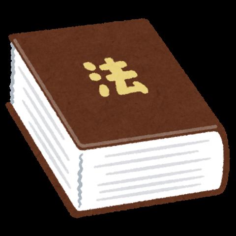 憲法 と 法律 や 命令 の 関係