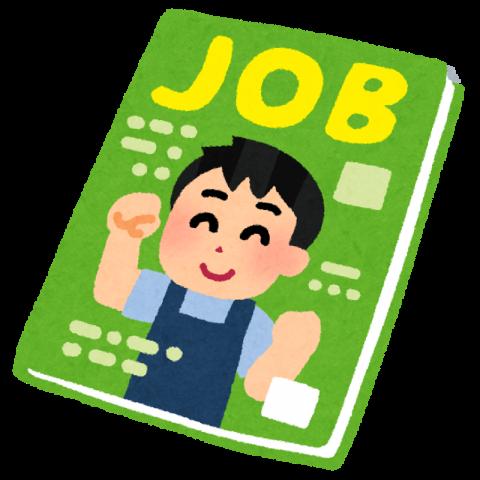 障害者の雇用率改正。募集はどうすればいい?